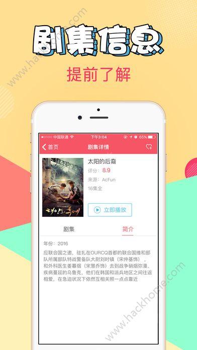 爱追剧影视播放器官网app下载图4:
