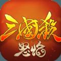 怒焰三國殺官網iOS