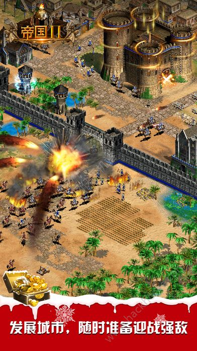 帝国2要塞之光游戏官方网站安卓版图1: