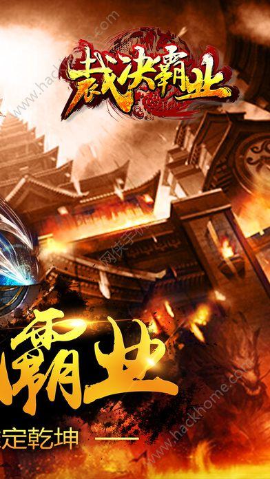 裁决霸业之3D传奇手游官方网站正式版图2: