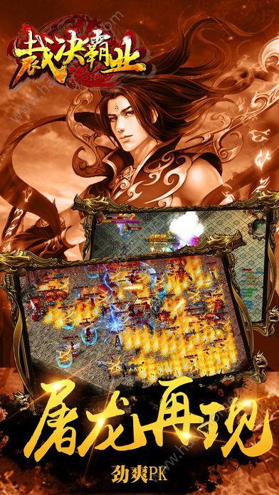 裁决霸业之3D传奇手游官方网站正式版图4: