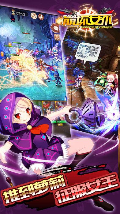 崩坏女仆安卓百度版游戏下载图2:
