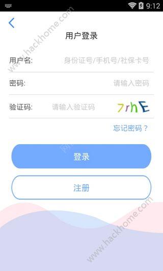 天津人力社保app官方下载安装软件图2: