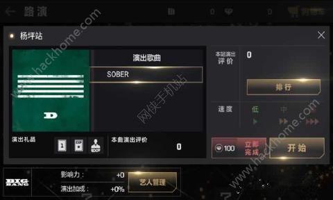 节奏大爆炸手游官方网站正版下载图4: