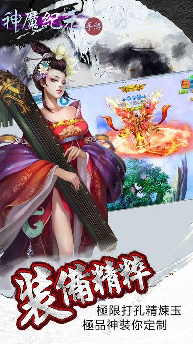 神魔纪元蜀山修仙手游官方网站最新版图2: