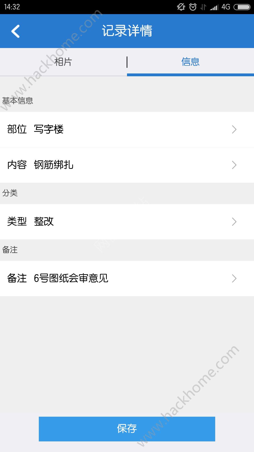 广联达工程随手拍app苹果版下载图2: