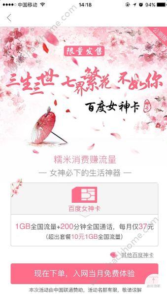 百度女神卡申请入口官网app下载手机版图4: