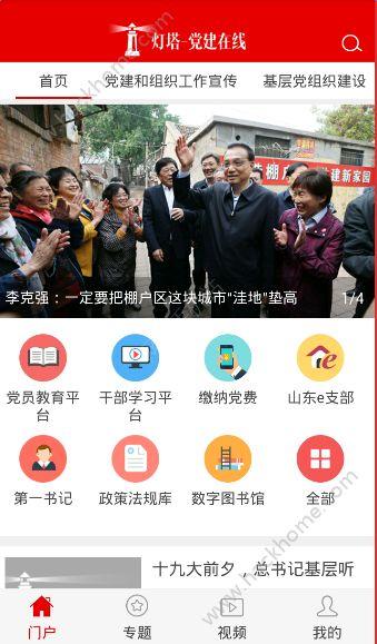 灯塔党建在线管理平台app官方下载图3: