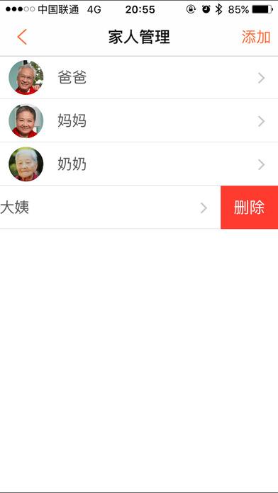爱家康血压计app下载官网版图4: