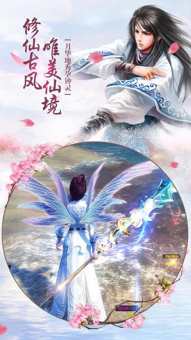 苍穹飞仙官方网站正版游戏图2: