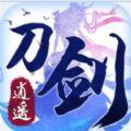 刀剑逍遥官网版
