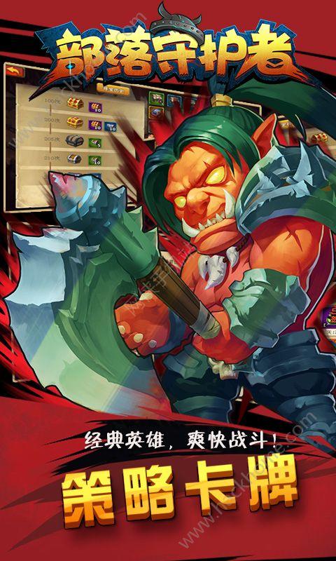 部落守护者手机游戏官方网站图4: