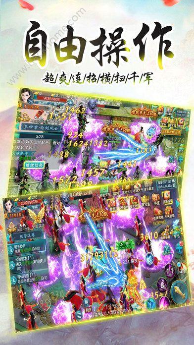 万剑至尊官方网站正式版手游图2: