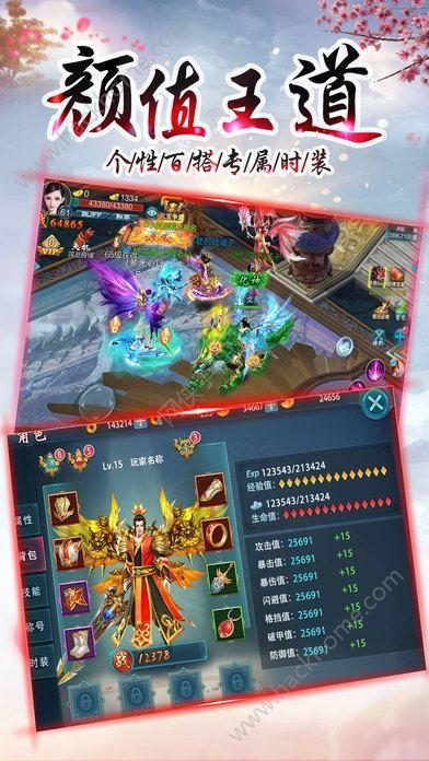 万剑至尊官方网站正式版手游图4: