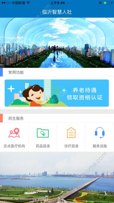临沂智慧人社官网app下载安装软件图2: