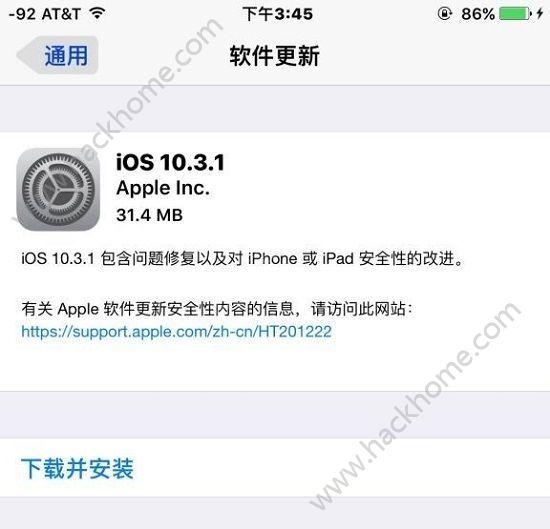苹果iOS10.3.1描述文件正式版固件下载图2: