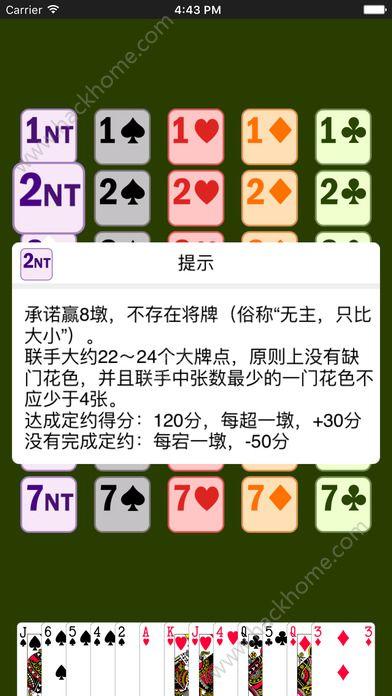 新睿桥牌学堂app官网版免费下载图2: