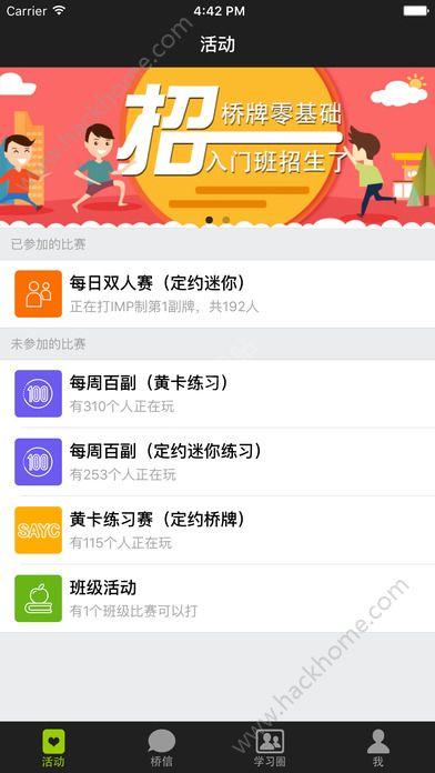新睿桥牌学堂app官网版免费下载图4: