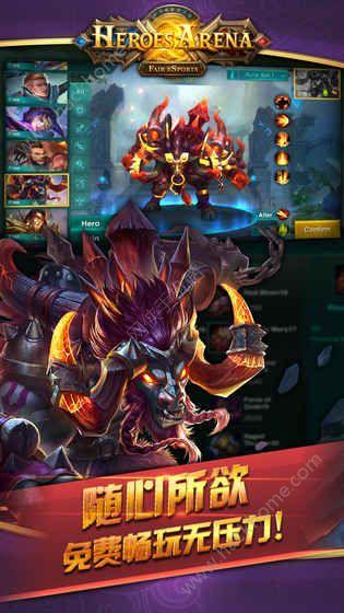 Heroes Arena官网最新版本图3: