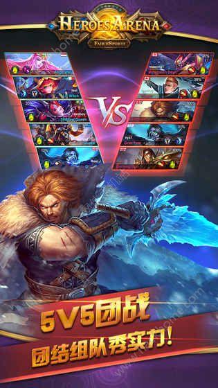Heroes Arena国服汉化中文版下载(英雄血战)图4: