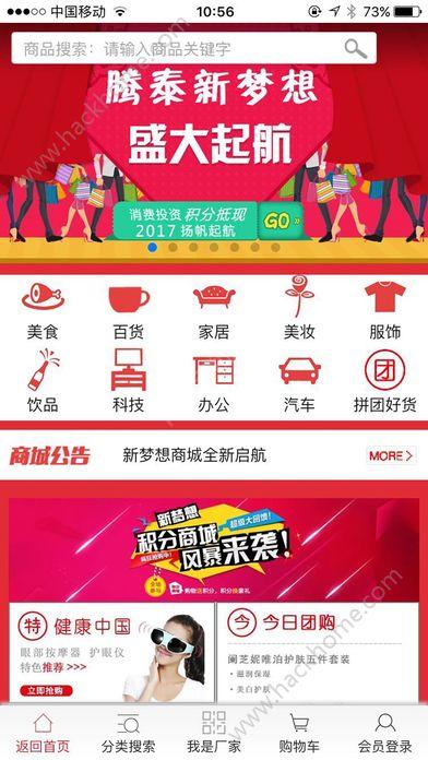 腾泰新梦想商城官网app下载安装图2: