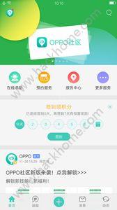 OPPO社区官网app下载图片1