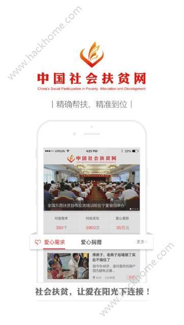 中国社会扶贫网苹果ios版app下载注册图4: