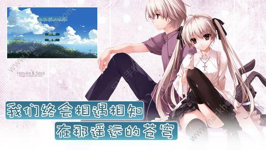 缘之空手游官方网站最新版图2: