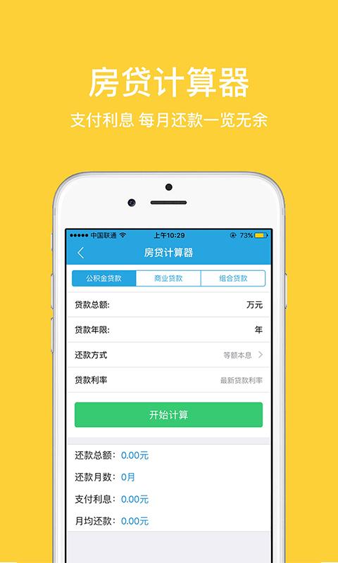 鄭州公積金查詢app官網手機版圖2: