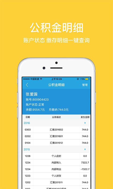 鄭州公積金查詢app官網手機版圖4: