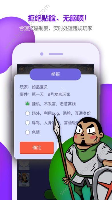 饭局狼人杀官网正版游戏图3: