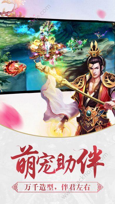 剑侠逍遥官方网站正版游戏下载图4: