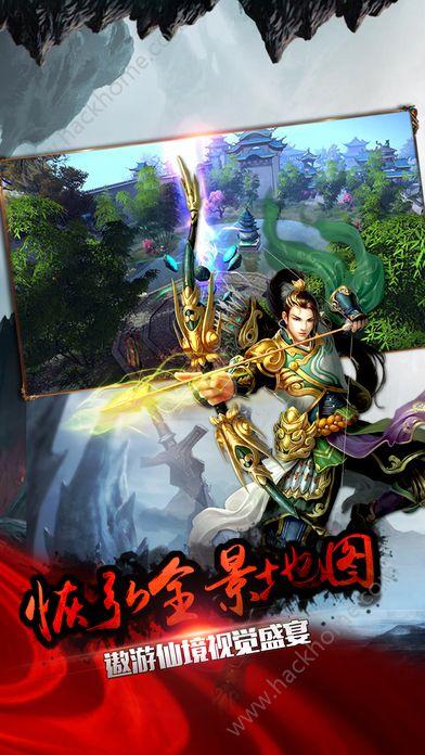 热血蜀山传说官方网站游戏正版图4: