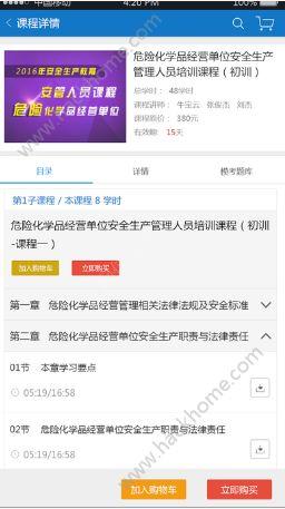 中安云教育官网app下载手机版图2:
