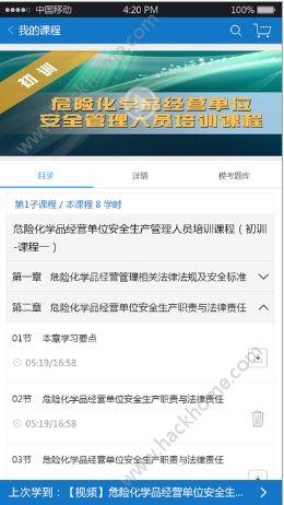 中安云教育官网app下载手机版图4: