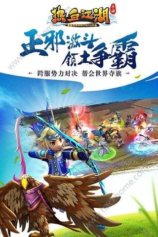 热血江湖传手机版官网下载图2: