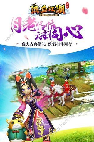 热血江湖传手机版官网下载图4: