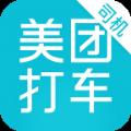 美团打车司机端app下载安卓版 v1.3.1