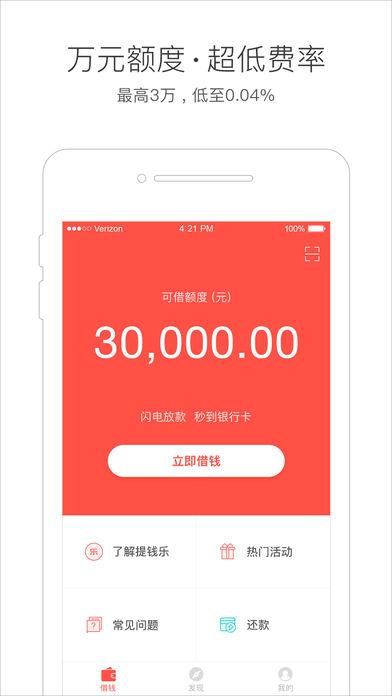提钱乐下载app官网手机版图1: