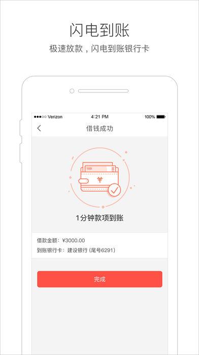 提钱乐下载app官网手机版图3: