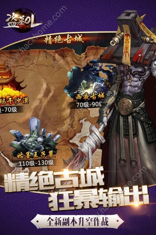 盗墓online手游官方唯一网站图2: