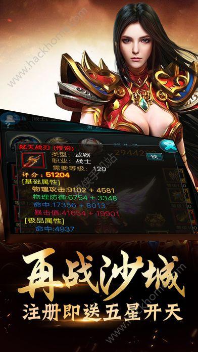 烈焰九霄官方网站正版游戏下载图2:
