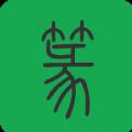 书法字典篆书查询app