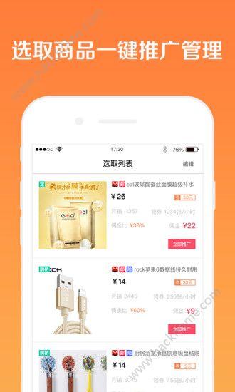 懒懒淘客助手官网app下载手机版图4:
