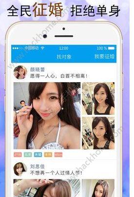 单身聊天软件官网app下载手机版图4: