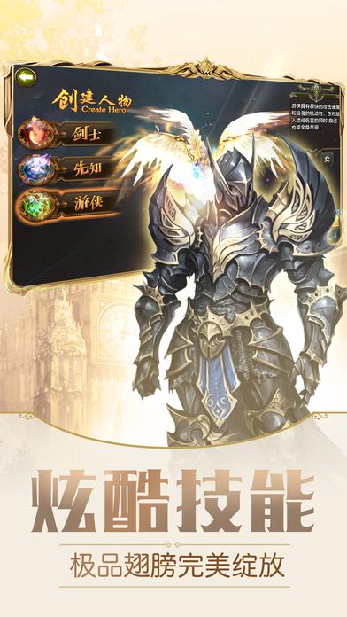 永恒契约手机游戏官方网站图2: