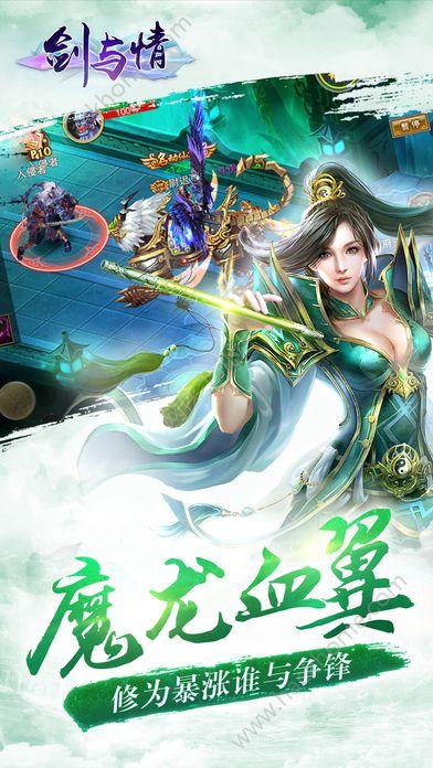 剑与情手游官方唯一网站图2: