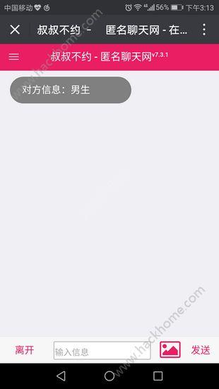叔叔不约匿名聊天网站官网app下载安装图4: