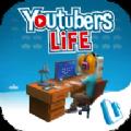 油管主播的生活游戏手机版下载(Youtubers Life)(含数据包) v1.0.4