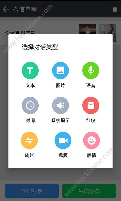 微商作图神器ios苹果版app下载图2: